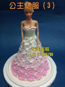 公主禮服(3)