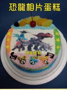 恐龍相片蛋糕