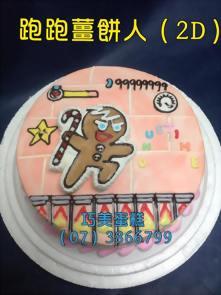 跑跑薑餅人(2D)