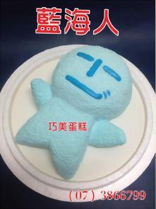 藍海人造型蛋糕