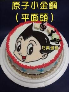 原子小金鋼(平面頭)造型蛋糕