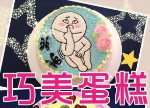 饅頭人挖鼻孔貼圖造型蛋糕