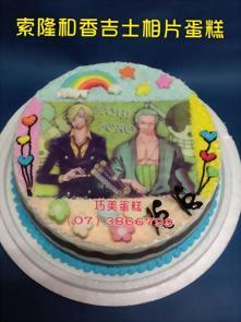 索隆和香吉士相片蛋糕