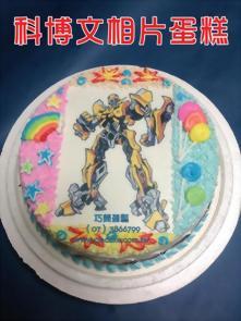 柯博文相片蛋糕