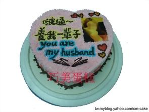 相片+心型寫字造型蛋糕