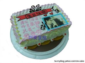 寫字+相片蛋糕
