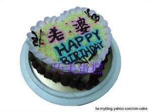 寫字留言造型蛋糕