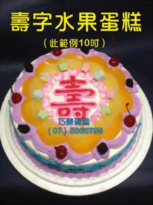 壽字水果蛋糕(此範例10吋)