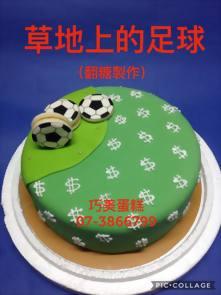 草地上的足球 (翻糖製作)
