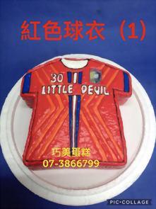 紅色球衣(1)