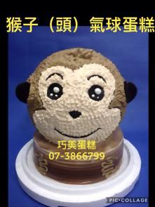 猴子(頭)氣球蛋糕