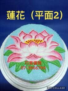 蓮花(平面2)