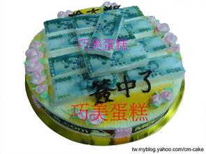 超級大16吋新台幣造型蛋糕
