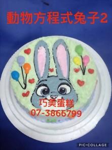 動物方程式兔子2