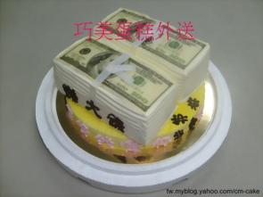 賺大錢2百萬美金造型蛋糕