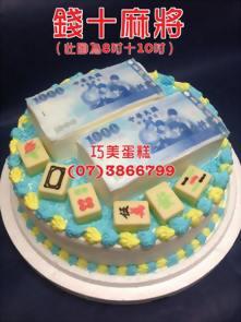 麻將+錢造型蛋糕
