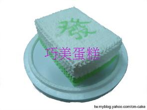 發財麻將造型蛋糕