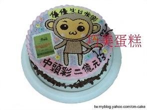 中大樂透+猴子蛋糕