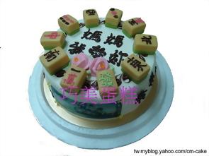 逢賭必贏麻將造型蛋糕