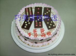 天九牌造型蛋糕
