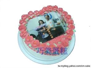 相片心型造型蛋糕