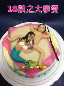 18禁之大享受造型蛋糕(人魚版)