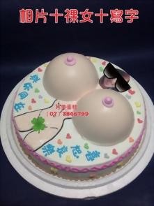 相片+裸女+寫字造型蛋糕