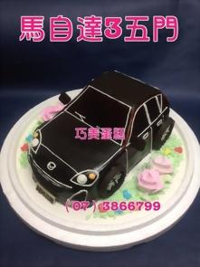 馬3五門造型蛋糕