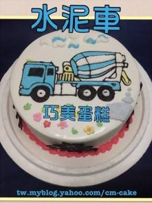 水泥車平面造型蛋糕