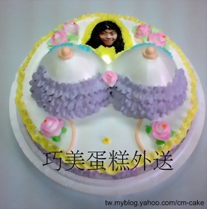 情趣胸部造型+相片蛋糕