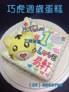 巧虎週歲蛋糕造型蛋糕