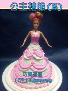 公主禮服造型蛋糕