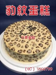 豹紋造型蛋糕