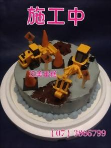 施工中造型蛋糕