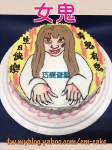 女鬼造型蛋糕