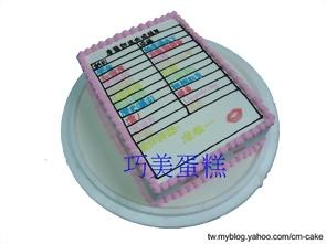 成績單造型蛋糕