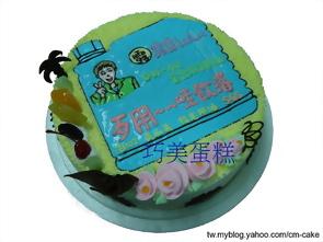 合成機油客製化造型蛋糕