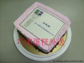 郵件造型蛋糕