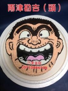 兩津勘吉頭造型蛋糕