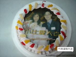 情人節相片蛋糕