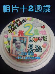 2週歲+相片造型蛋糕