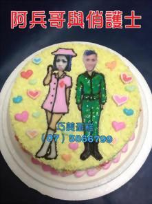 阿兵哥與俏護士造型蛋糕