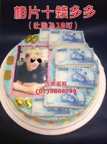 相片+錢多多造型蛋糕