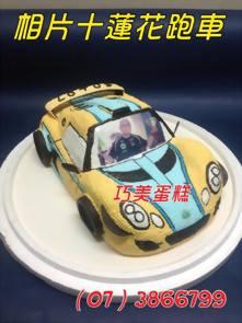 蓮花跑車+相片造型蛋糕