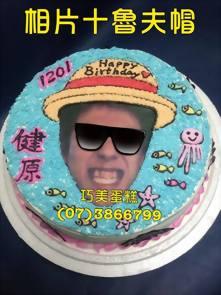 魯夫帽+相片造型蛋糕