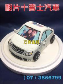 賓士汽車+相片造型蛋糕
