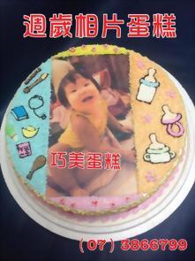 週歲相片造型蛋糕