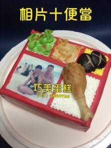 便當+相片造型蛋糕