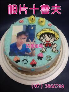 相片+魯夫造型蛋糕