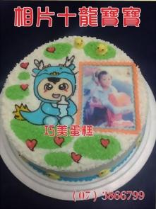 相片+龍寶寶造型蛋糕